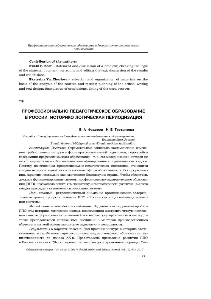 Профессионально педагогическое образование в России историко  Показать еще