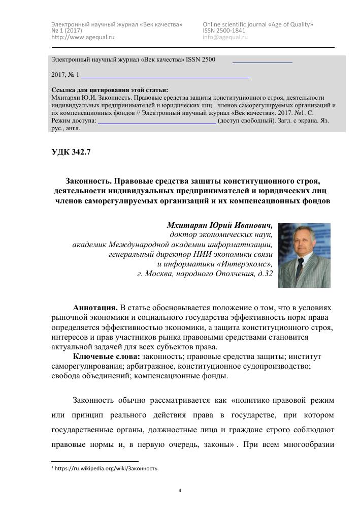 банкротство субъектов предпринимательской деятельности википедия