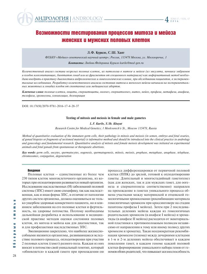 Кка нпк индекс нпк 10 частичный блок сперматогенеза в профазе i мейоза