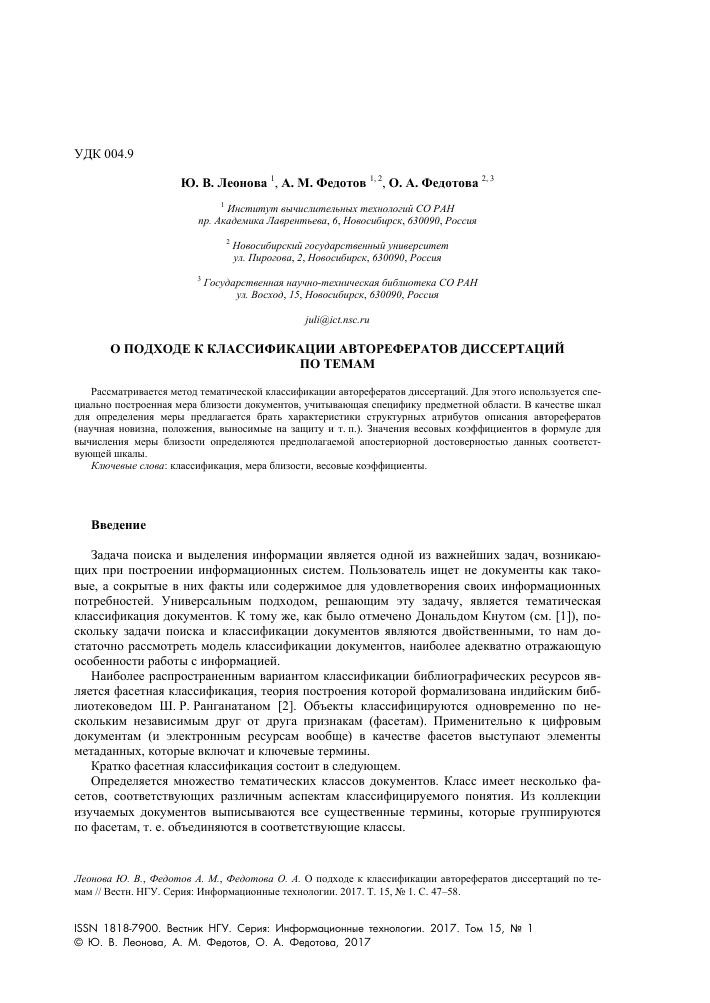 О подходе к классификации авторефератов диссертаций по темам  Показать еще