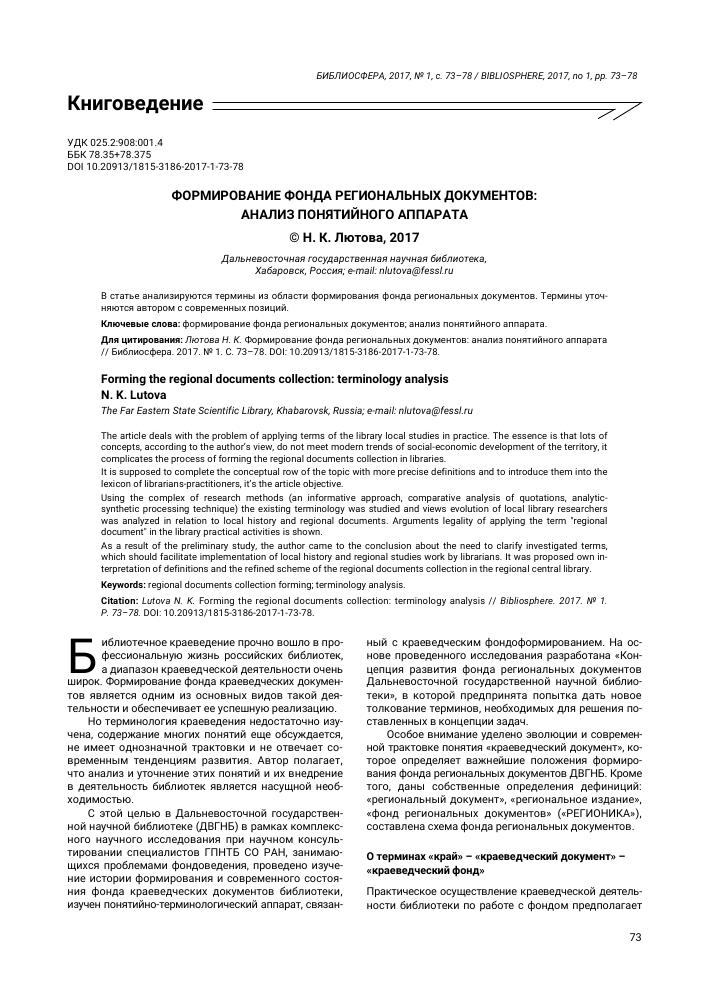 Sotsialno-ekonomicheskaya geografiya - ponyatiino-terminologicheskii slovar