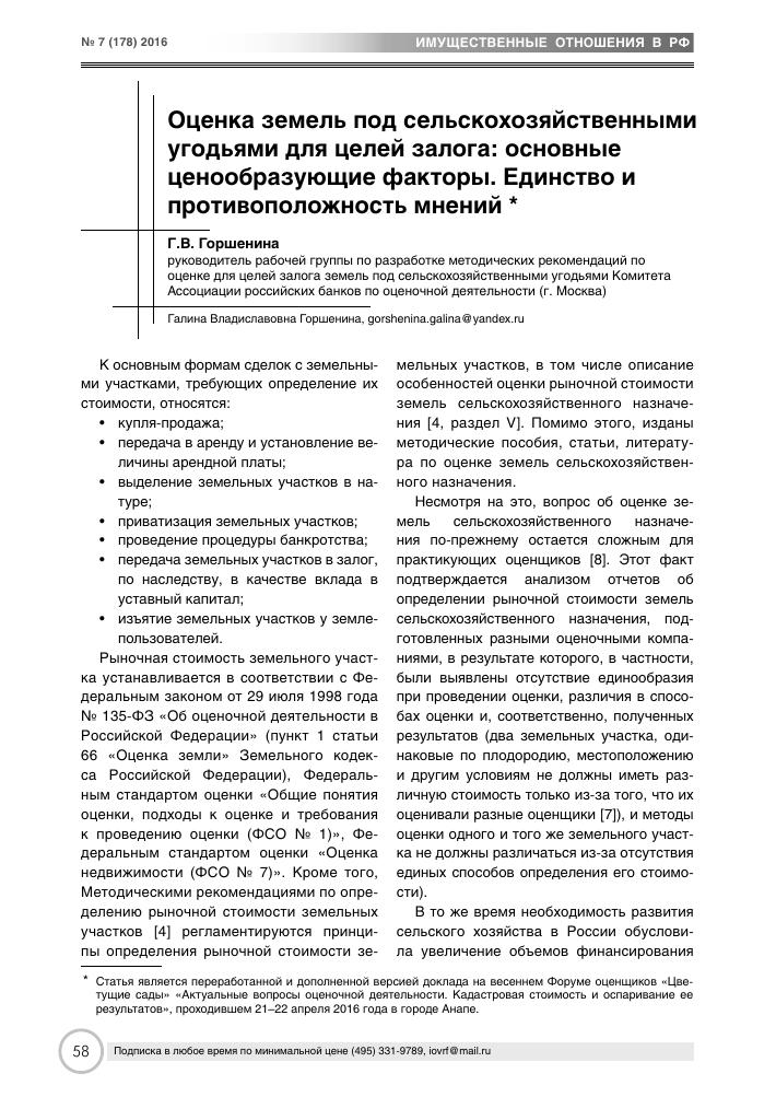 Оценка земель под сельскохозяйственными угодьями для целей залога ... 3f12b4bf11c