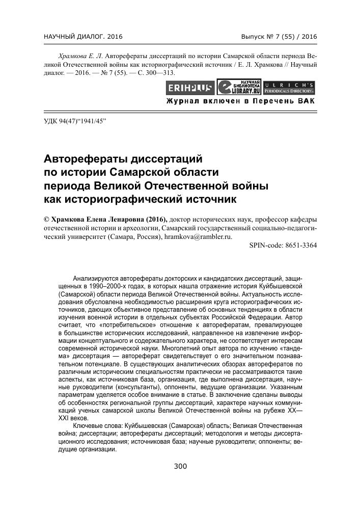 Авторефераты диссертаций по истории Самарской области периода  Показать еще