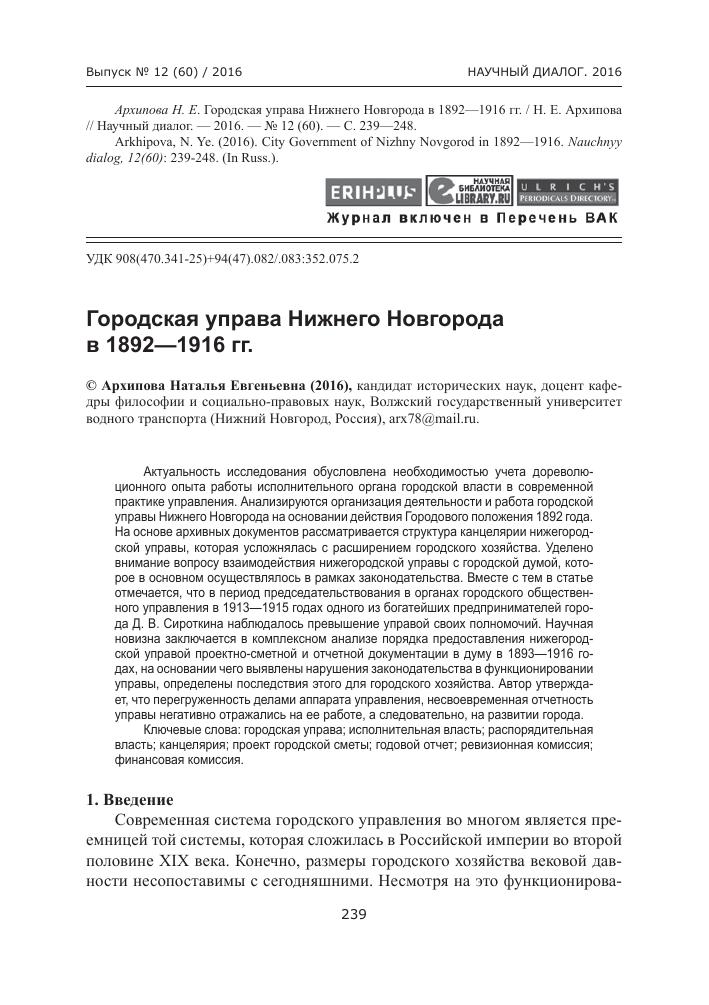 Городская управа Нижнего Новгорода в гг тема научной  Показать еще