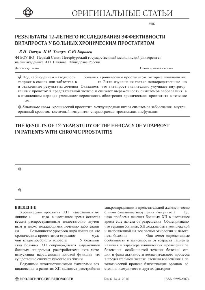 XP prostatitis exacerbation