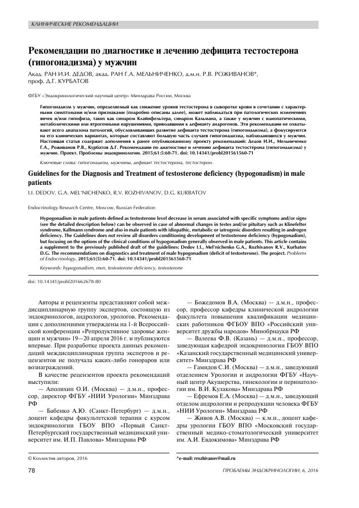 Синдром кальмана сперматогенез