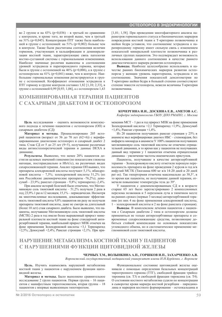 Анализ крови на костные маркеры медицинская справка форма № 179-у