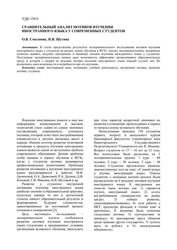 Изучение иностранных языков в россии эссе 9276