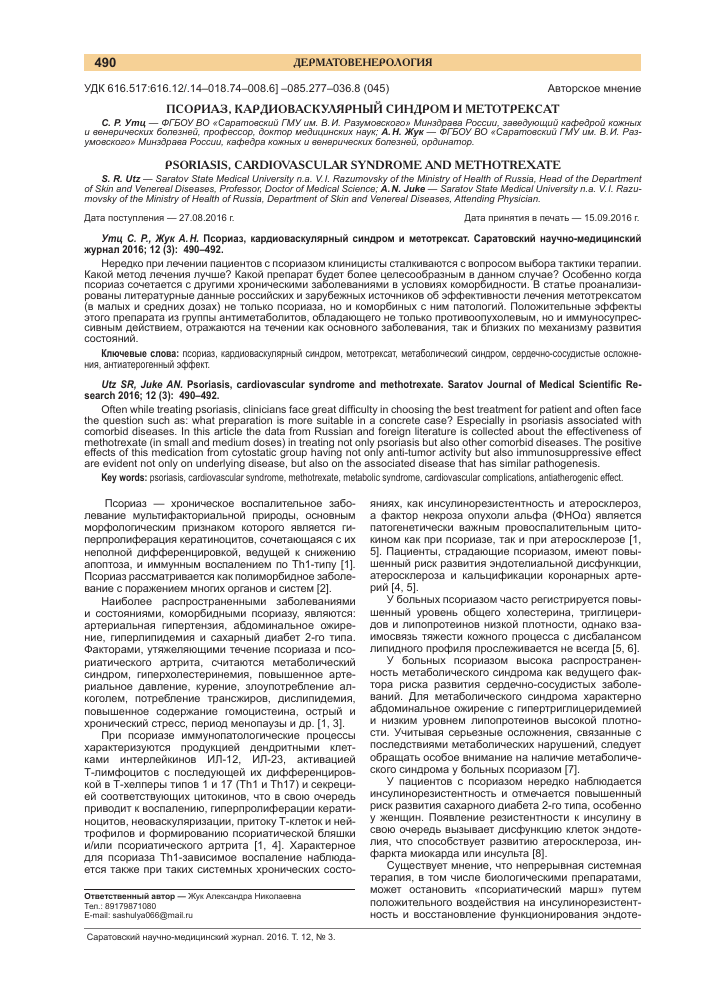 zhurnal-vestnik-dermatologii-i-venerologii-stati-o-parapsoriaze
