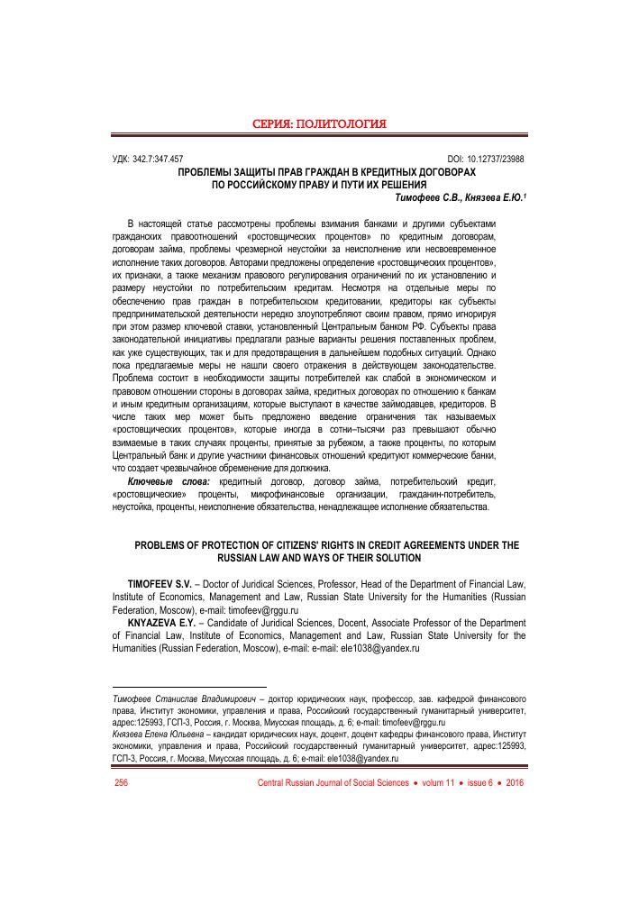займ с просрочками на карту creditoros ru