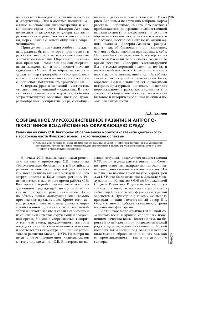 рецензия на научную статью развитие современной науки