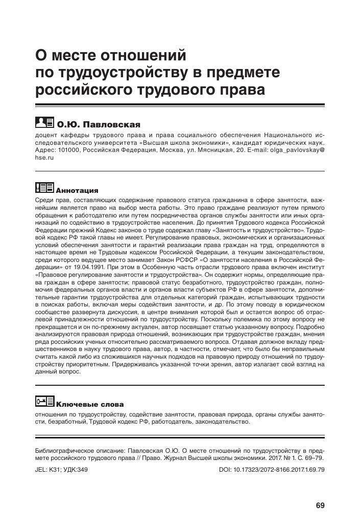 Гусов к.н толкунова в.н трудовое право россии: учебник
