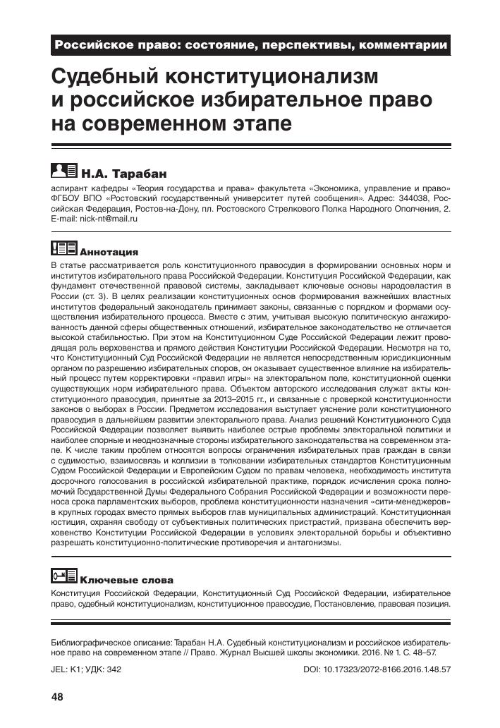 Ст 57 58 59 конституции рф примеры комментарии