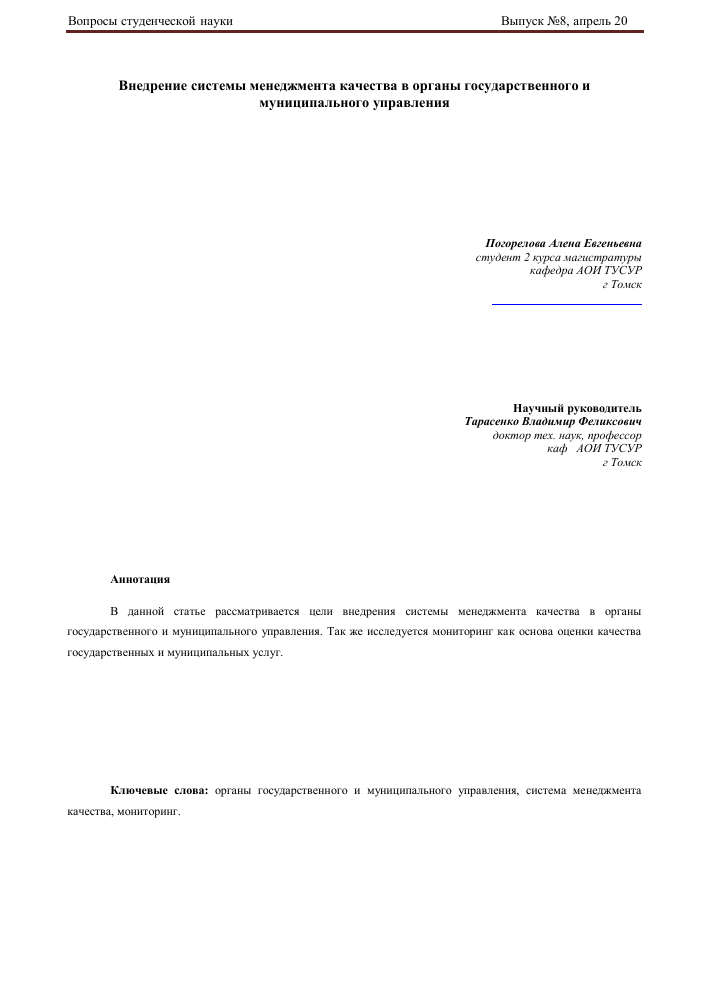 Сертификация системы управления качеством в органах самоуправления нужна ли сертификация предприятий