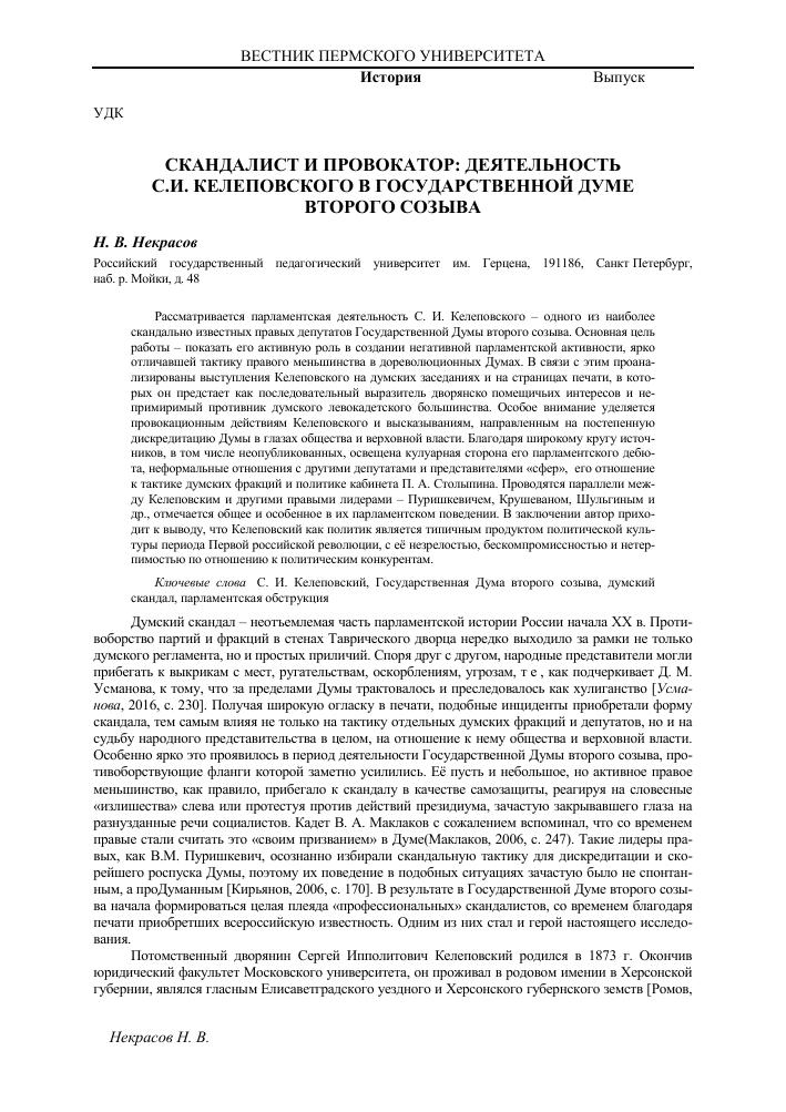 Скандалист и провокатор деятельность С И Келеповского в  Показать еще