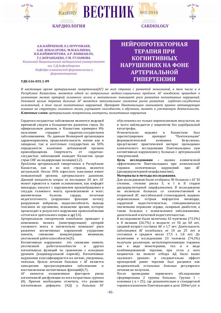 The drug Pantokaltsin. Instruction 26