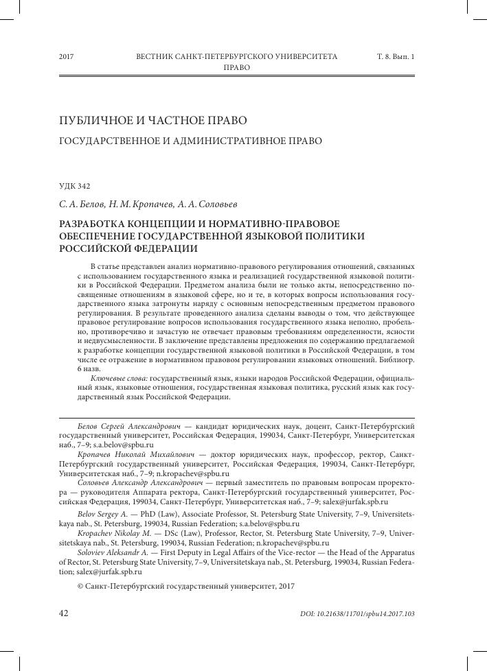 Журнал регистрации проверок контролирующих органов