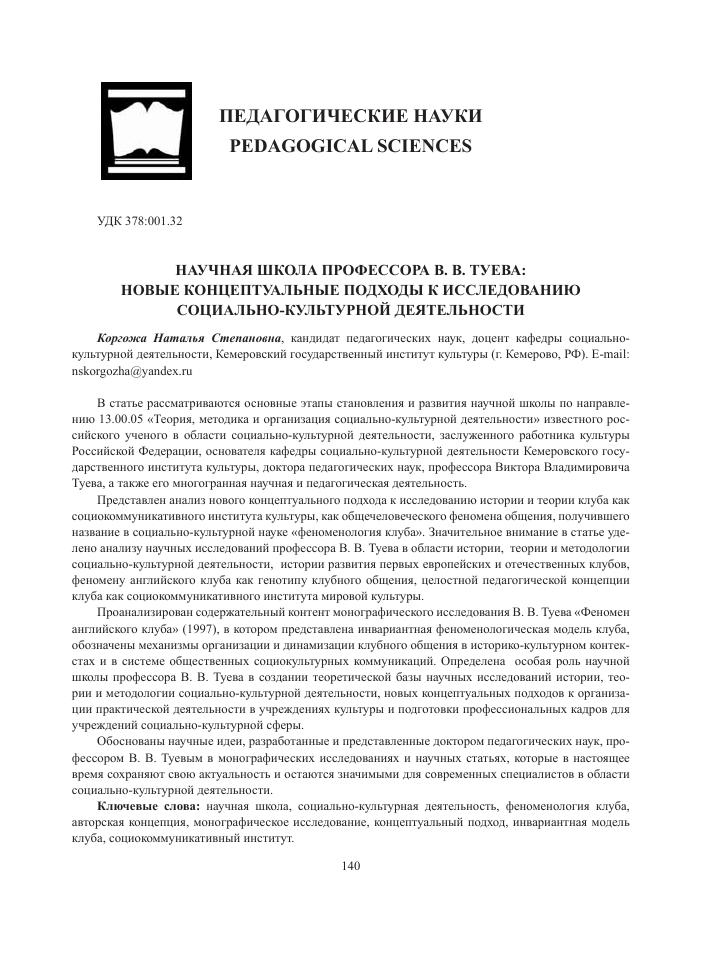 Научная школа профессора В В Туева новые концептуальные подходы  Показать еще