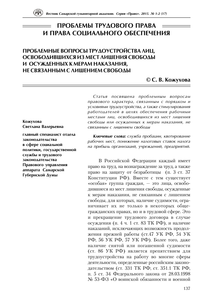 Федеральный закон рф 309-фз