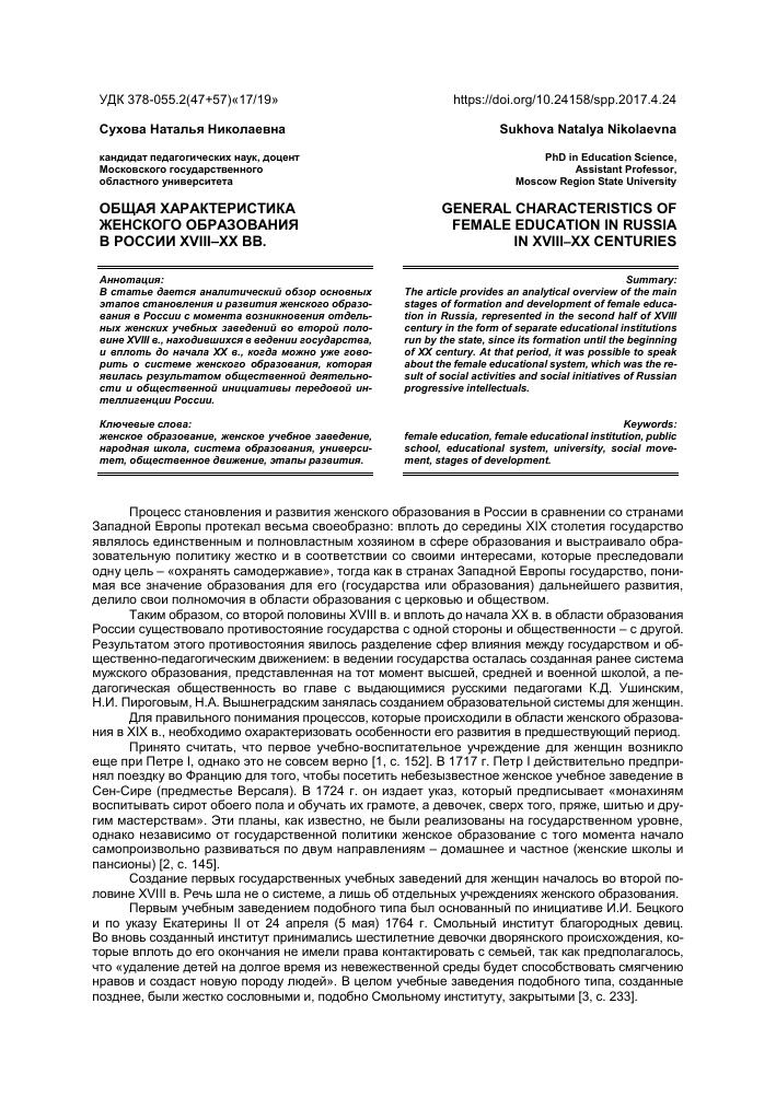 Ремесленное образование в европе и российском государстве до xvii в таблица образования национальных государств в европе