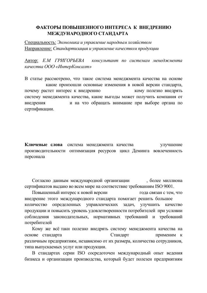 Список литературы по исо 9001 окп 025113 сертификация
