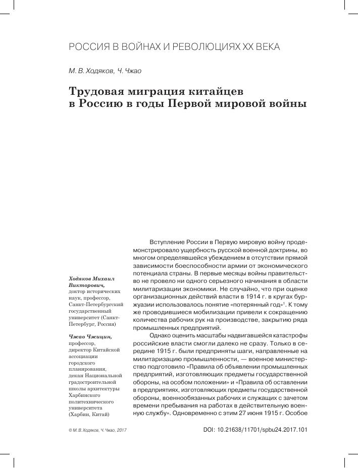 https://cyberleninka.ru/viewer_images/17051659/f/1.png
