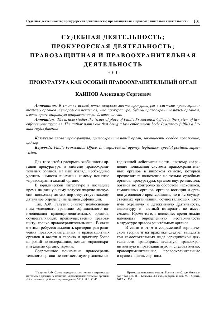 Доклад на тему прокуратура и ее деятельность 1250