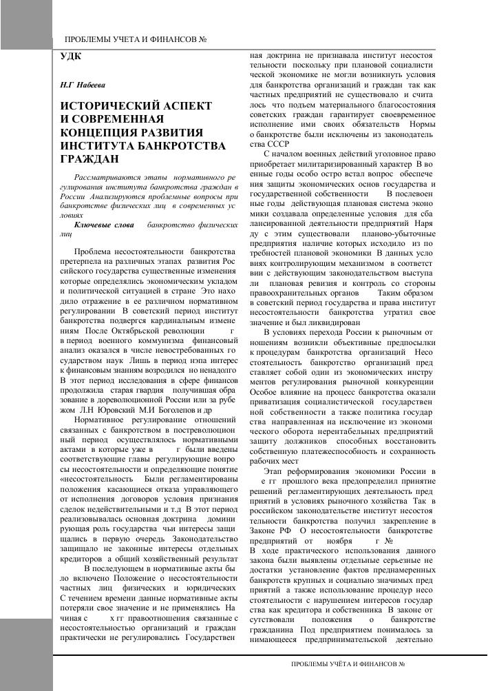 исторические аспекты развития института несостоятельности банкротства
