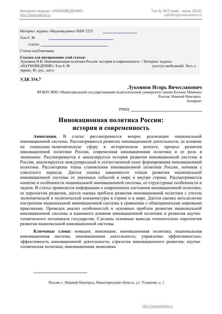 Инновационная политика россии доклад 3968