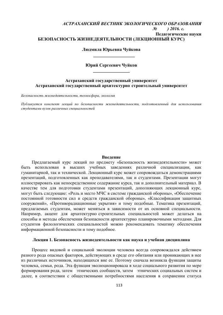 Сзи 6 получить Кунцевская документы для кредита Тимура Фрунзе улица
