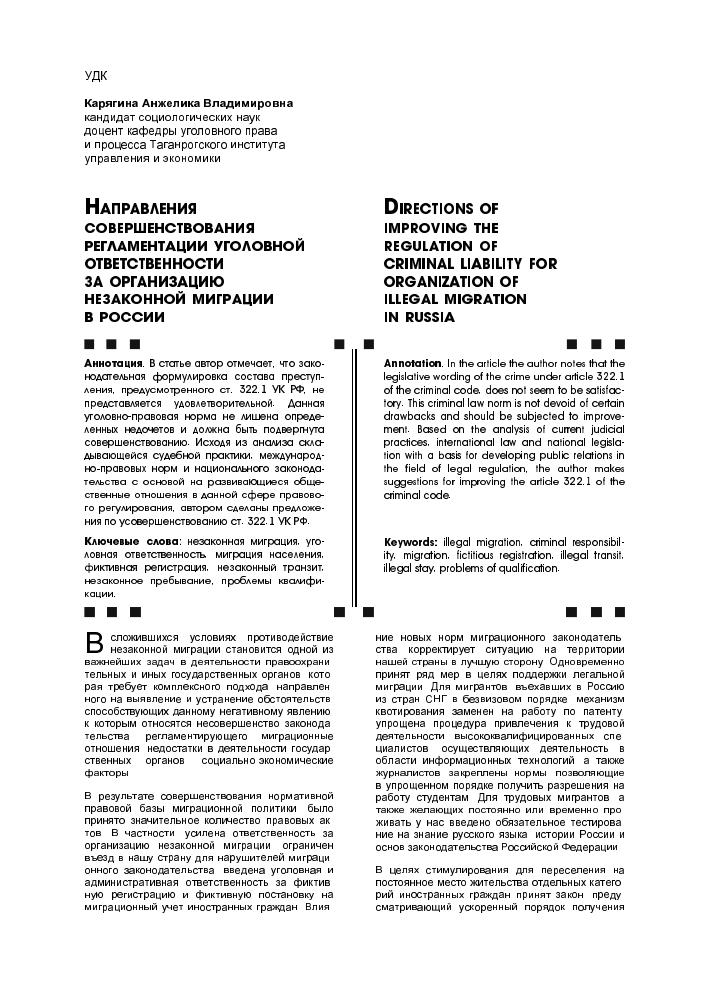 Незаконная регистрация иностранных граждан ук рф купить патент разрешение на работу