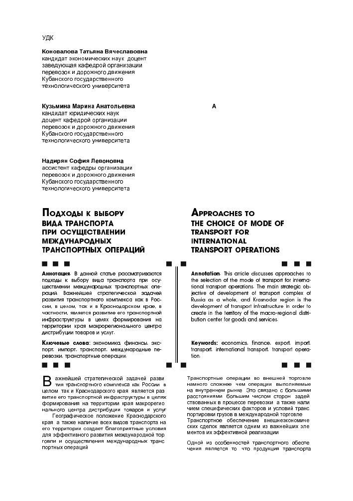 Работы транспортные услуги внешнеэкономическая деятельность импортные операции таблице 1 авито московская область дать объявление
