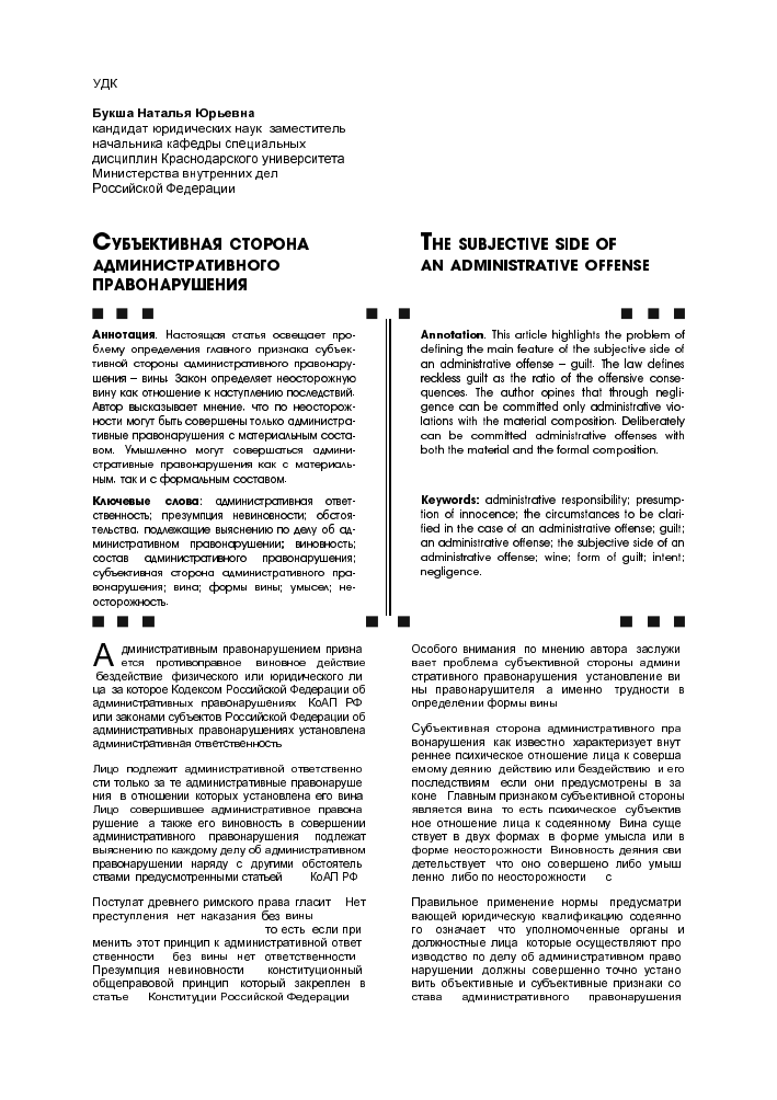 The composition of the administrative offense, the concept of signs 48
