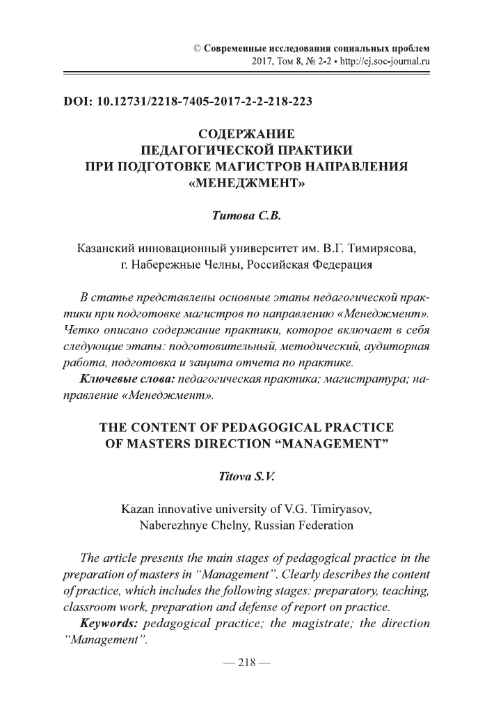"""Содержание педагогической практики при подготовке магистров  the content of pedagogical practice of masters direction """"management"""""""