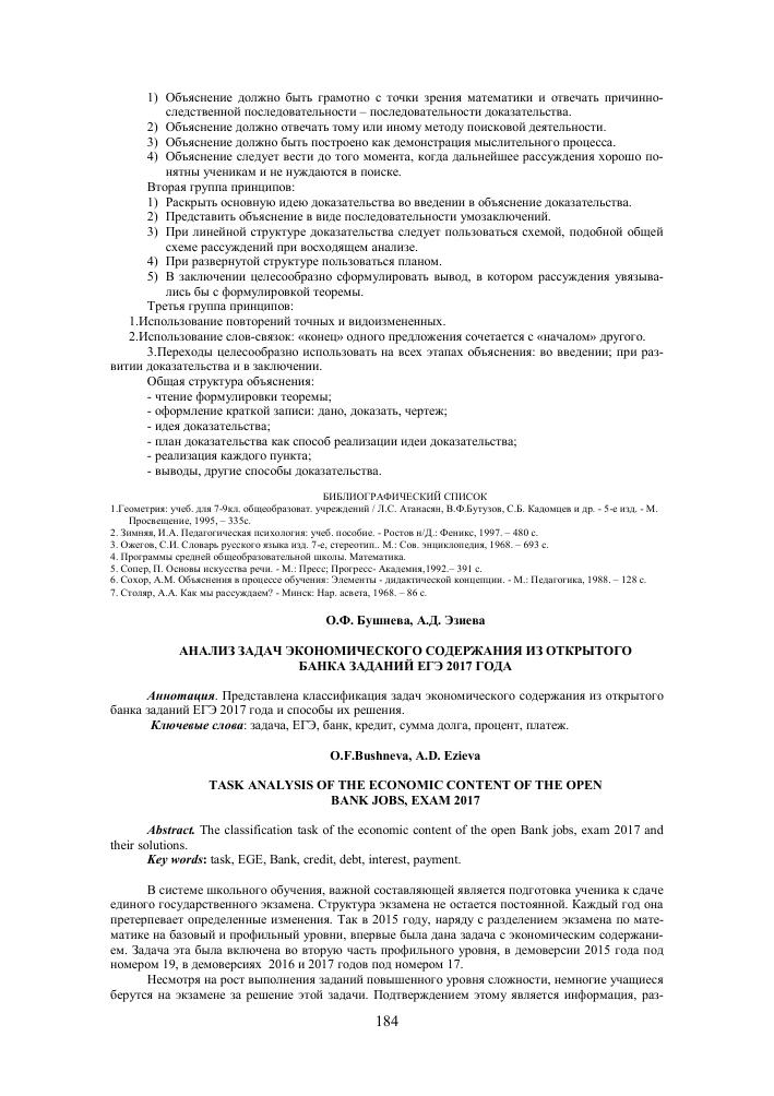 15 января планируется взять кредит в банке на 6 месяцев 1 млн рублей задача кредиты с плохой кредитной историей в москве