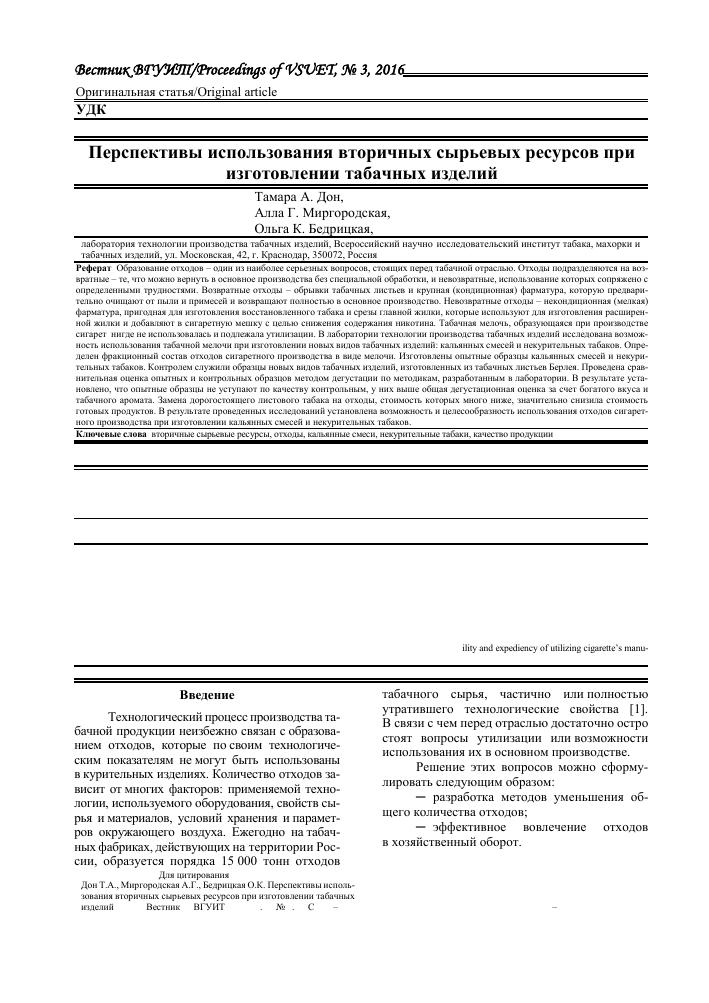 Статья производство табачных изделий купить электронную сигарету бу челябинск
