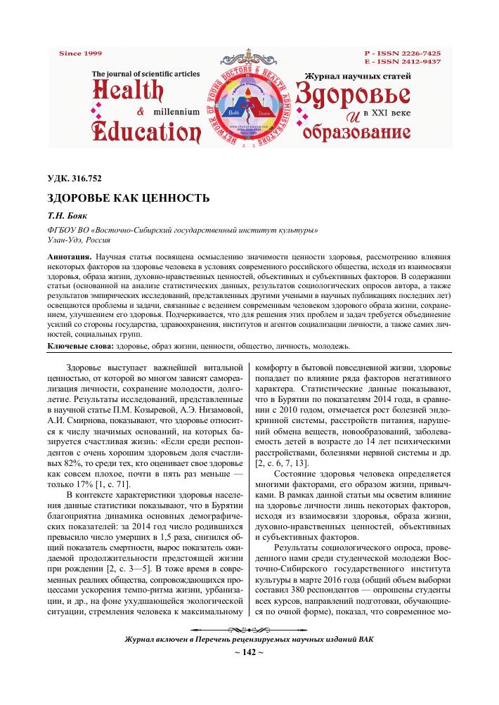 74403d12961f Здоровье как ценность – тема научной статьи по социологии читайте ...