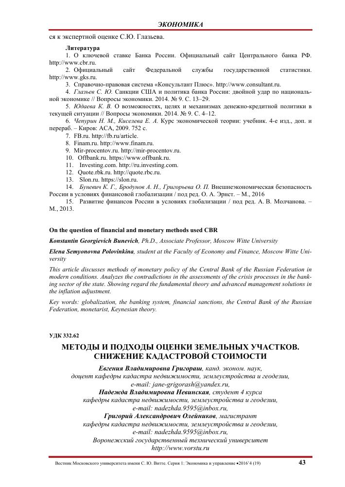 Кадастровая оценка земельных участков решение задач помощь в сдаче экзамена в гибдд челябинск