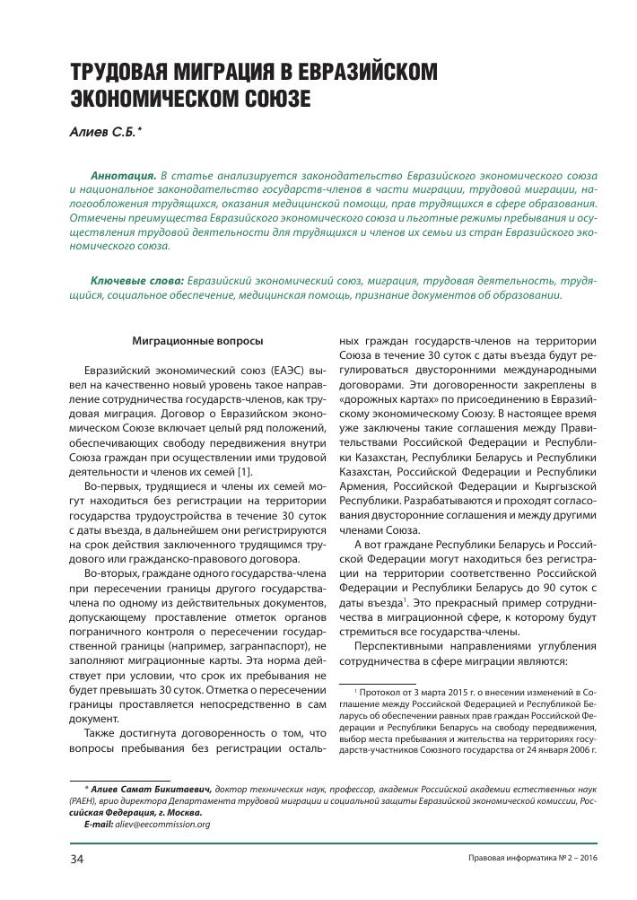 Евразийский союз регистрация граждан купить медицинскую книжку в троицке