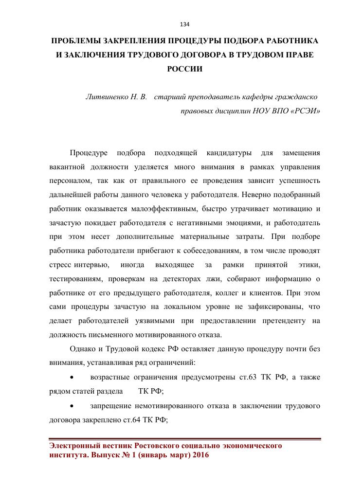 Статья 63 тк рф заключение трудового договора справку из банка Бехтерева улица