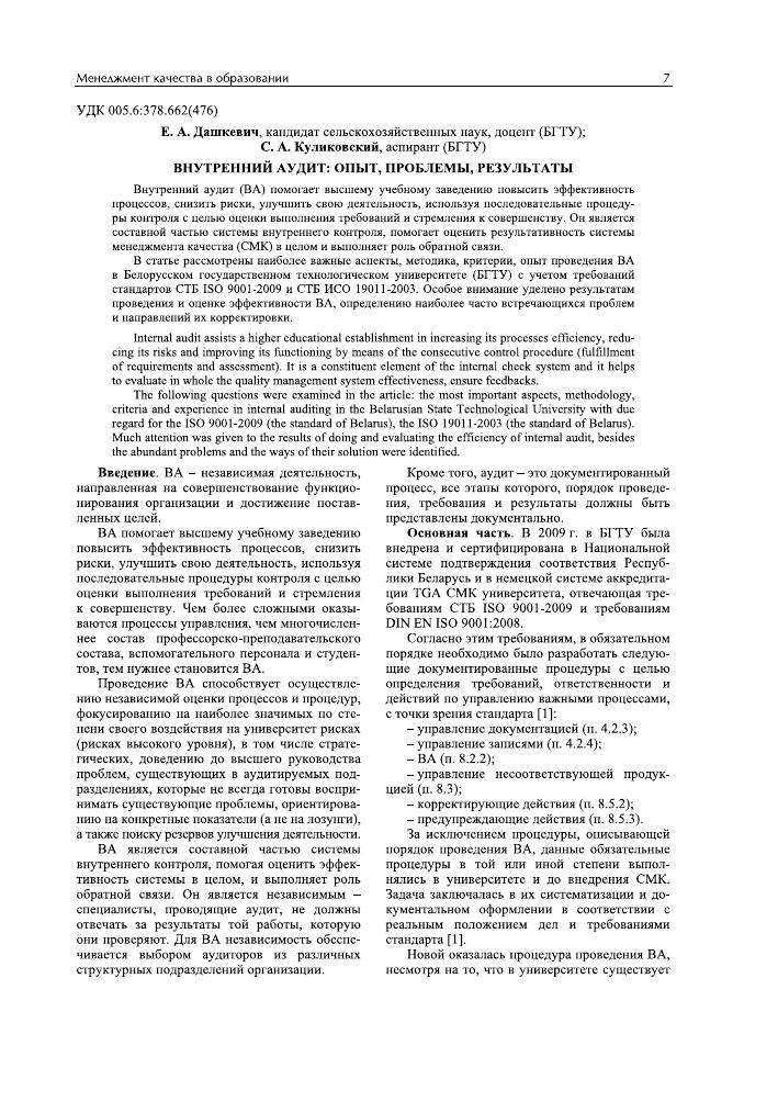 Методические рекомендации заполнения протокола несоответствия смк исо 9001-2008 санитарная сертификация отменена