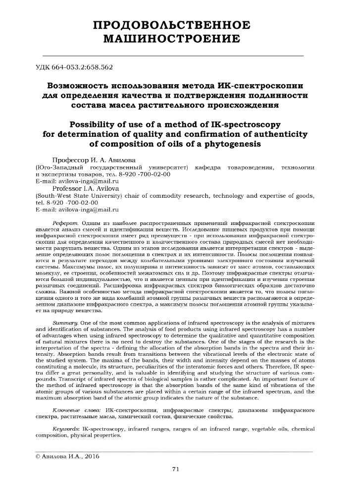 база данных ик спектров неорганических соединений
