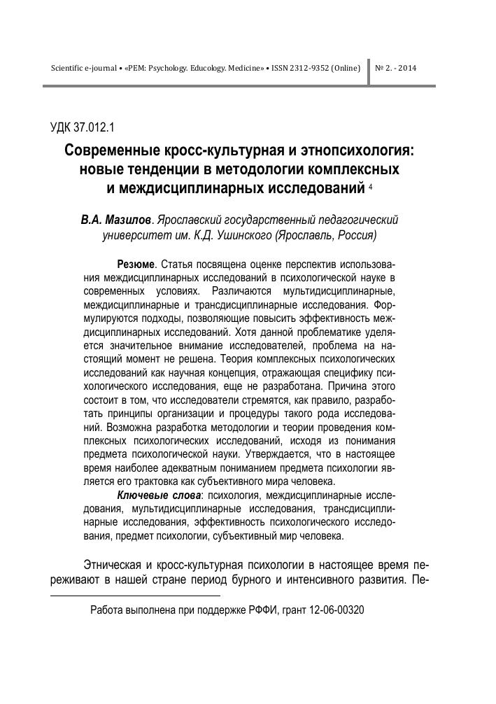 Междисциплинарное понятие о психологии доклад 21