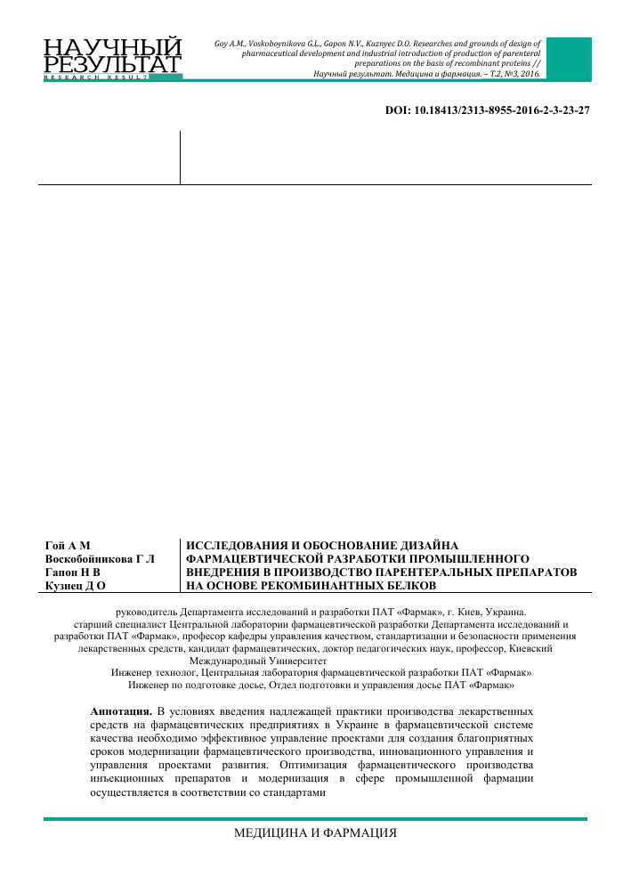 Feasibility studies of the design of pharmaceutical