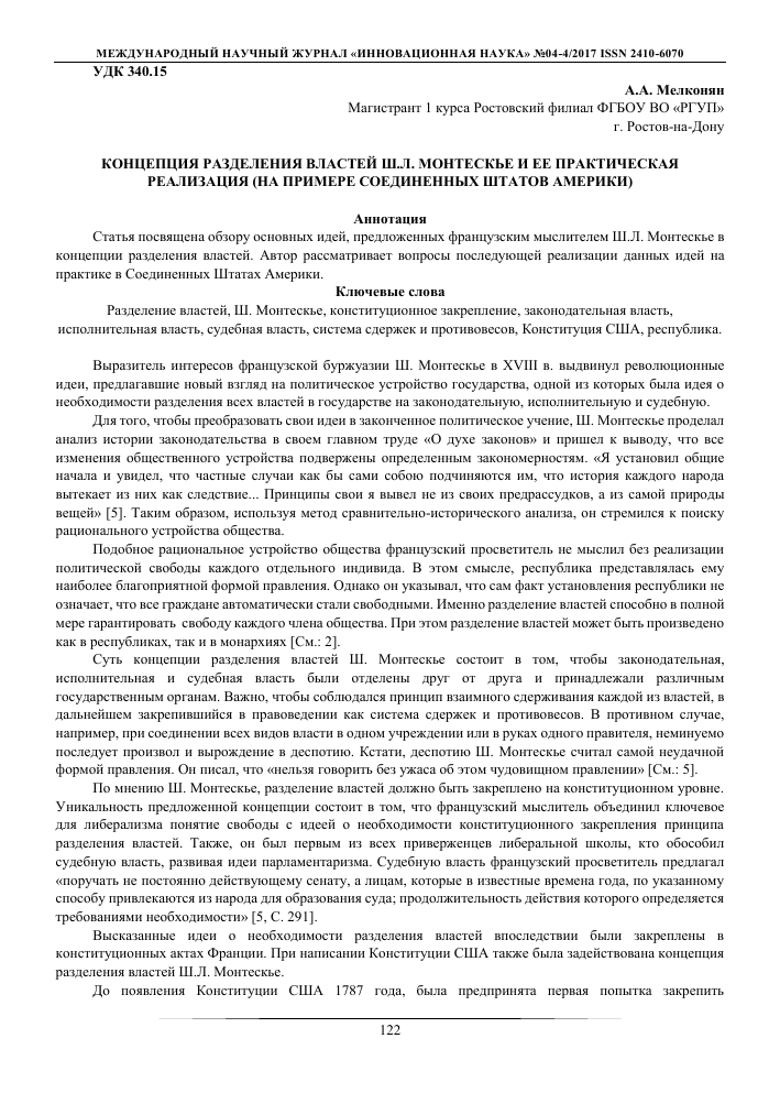 Казанский колледж