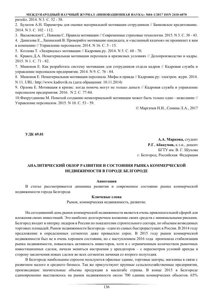 Обзор рынка коммерческой недвижимости белгород ставки арендной коммерческая недвижимость в москве