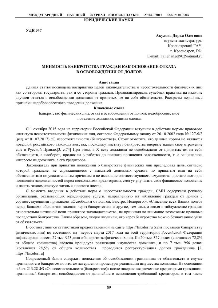 банкротство граждан судебная практика 2015