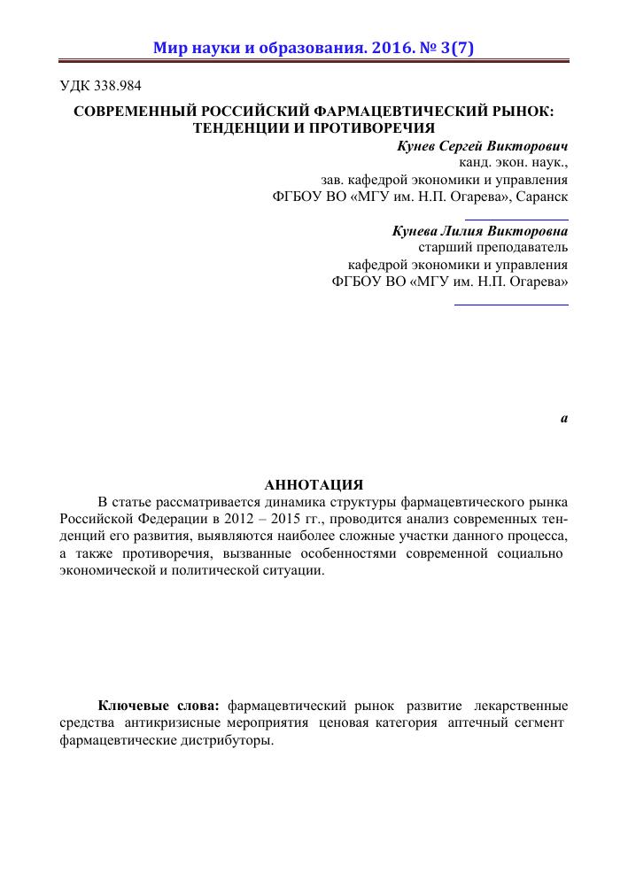 Современный российский фармацевтический рынок  тенденции и ... 66f0dc66a81