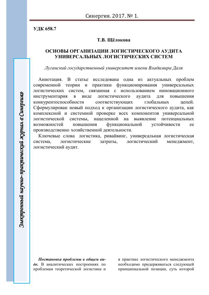 Универсальная логистическая компания боруссия