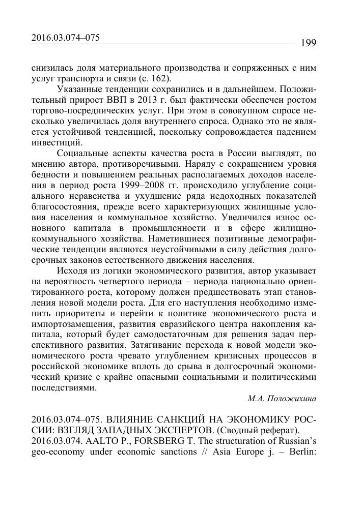 Влияние санкций на экономику России взгляд  Показать еще